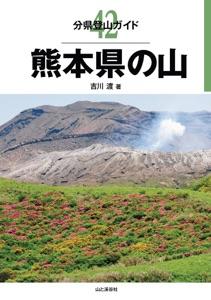 分県登山ガイド42 熊本県の山 Book Cover
