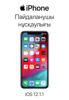 Apple Inc. - iOS 12.1.1 жүйесіне арналған iPhone құрылғысының пайдаланушы нұсқаулығы artwork