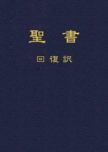 回復訳聖書 Book Cover