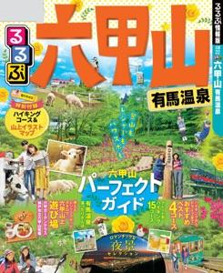 るるぶ六甲山 有馬温泉 Book Cover