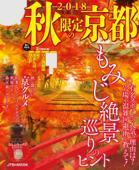 2018秋限定の京都