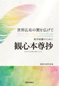 世界広布の翼を広げて 教学研鑽のために「観心本尊抄」 Book Cover