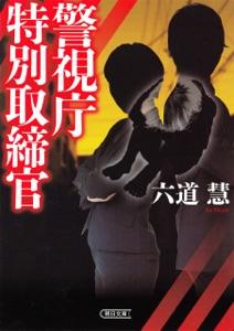 警視庁特別取締官 Book Cover