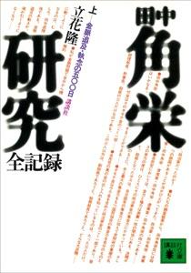田中角栄研究全記録(上) Book Cover