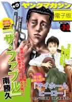 ヤングマガジン 2019年2・3号 [2018年12月10日発売]