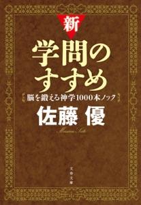 新・学問のすすめ 脳を鍛える神学1000本ノック Book Cover
