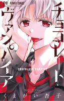 チョコレート・ヴァンパイア(4)