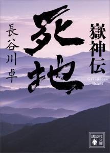 嶽神伝 死地 Book Cover
