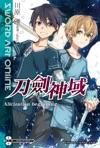 Sword Art Online  9