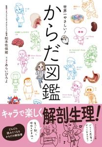 世界一やさしい! からだ図鑑 キャラでたのしく解剖生理! Book Cover