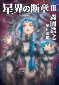 星界の断章 III Book Cover