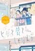 ヒゲと鈴としゃぼん玉 分冊版(1)