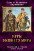 Олег Авраменко - �гры Вышнего Мира artwork