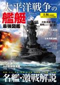 太平洋戦争の艦艇 最強図鑑 Book Cover
