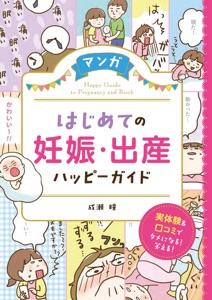 マンガ はじめての妊娠・出産 ハッピーガイド Book Cover