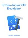 Junior IOS Developer