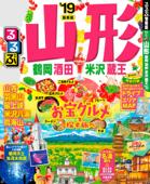 るるぶ山形 鶴岡 酒田 米沢 蔵王'19