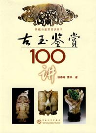 古玉鉴赏100讲