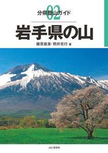 分県登山ガイド2 岩手県の山 Book Cover