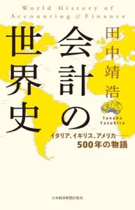 会計の世界史 イタリア、イギリス、アメリカ――500年の物語 Book Cover