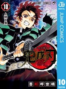 鬼滅の刃 10 Book Cover