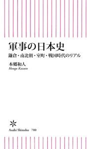 軍事の日本史 鎌倉・南北朝・室町・戦国時代のリアル Book Cover