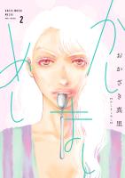 かしましめし(2)【電子限定特典付】