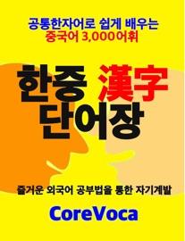 한중 한자 단어장 - Taebum Kim