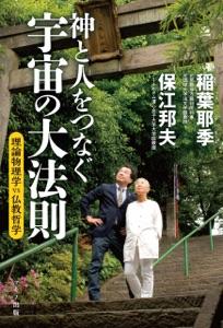 神と人をつなぐ宇宙の大法則 Book Cover