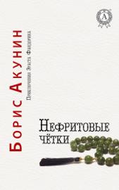 Нефритовые чётки book