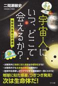 宇宙人に、いつ、どこで会えるか? Book Cover