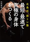 北島式筋トレ塾 最短・最速で究極の身体をつくる Book Cover