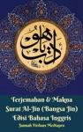 Terjemahan  Makna Surat Al-Jin Bangsa Jin Edisi Bahasa Inggris