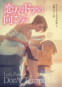 恋人はドアの向こうに Book Cover