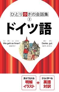 ひとり歩きの会話集 ドイツ語(2018年版) Book Cover