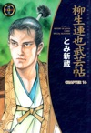 YAGYU RENYA LEGEND OF THE SWORD MASTER Chapter 16