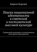 Поиски национальной идентичности всоветской ипостсоветской массовой культуре Book Cover