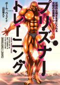 プリズナー・トレーニング 圧倒的な強さを手に入れる究極の自重筋トレ Book Cover