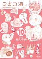 ワカコ酒 10巻
