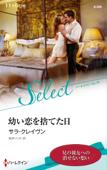 幼い恋を捨てた日【ハーレクイン・セレクト版】 Book Cover