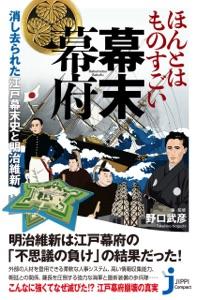 ほんとはものすごい幕末幕府 Book Cover