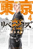東京卍リベンジャーズ(4) Book Cover