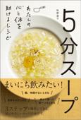 5分スープ わたしの心と体を助けるレシピ