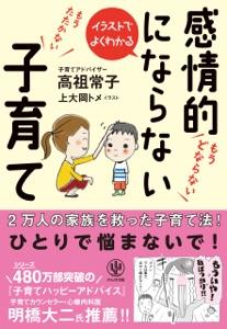 イラストでよくわかる 感情的にならない子育て Book Cover