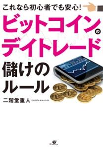 ビットコインのデイトレード 儲けのルール Book Cover