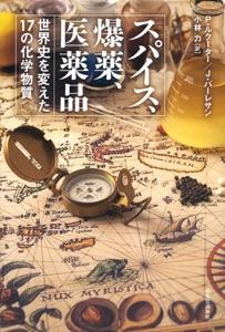 スパイス、爆薬、医薬品 世界史を変えた17の化学物質 Book Cover