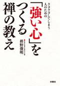 クヨクヨしてしまう人のための「強い心」をつくる禅の教え Book Cover