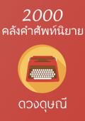 2000 คลังคำศัพท์นิยาย Book Cover