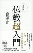 完全版 仏教「超」入門 Book Cover