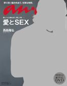 anan(アンアン) 2018年08月22日号 No.2114 [愛とSEX]